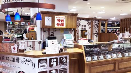 コーヒー関連の商品を販売しながら、ハンドドリップのスキルや経験を積むことができるお仕事です。